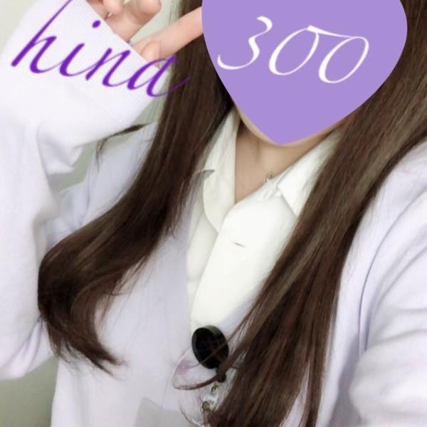 300番ひな