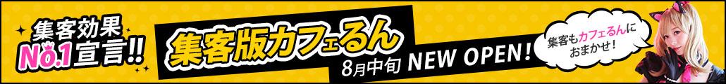 カフェるん集客サイト8月中旬 NEW OPEN