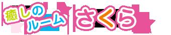 札幌メイドさんのお部屋 癒しのルームさくら