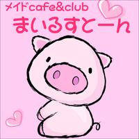メイドCafe&Club まいるすとーんの店舗アイコン