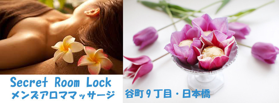 Secret Room ~Lock~(ロック)