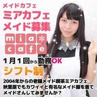 メイドカフェ・ミアカフェ高田馬場店の店舗アイコン