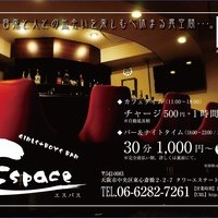 Espace(エスパス)