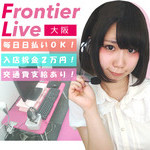 FrontierLive~フロンティアライブ~