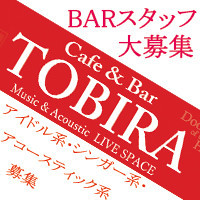 Cafe & Bar TOBIRA