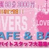 Cafe&BAR; LOVERS
