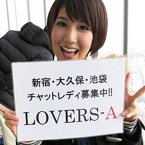 LOVERS-Aなら高収入!の画像1