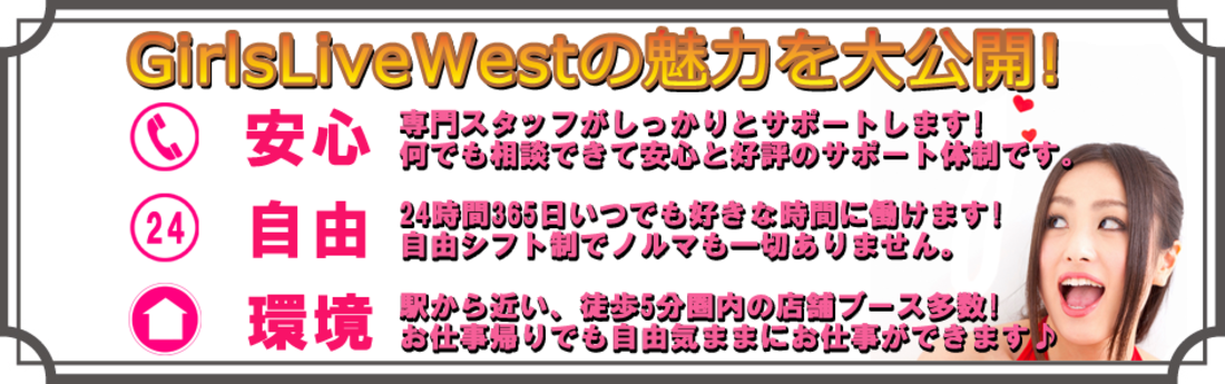 Girls Live West