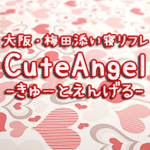 CUTE ANGEL の外観