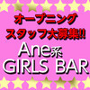 Ane系 GARLS BAR COYOTE ~コヨーテ~