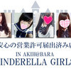 派遣型リフレ★CINDERELLA GIRLS★in AKI