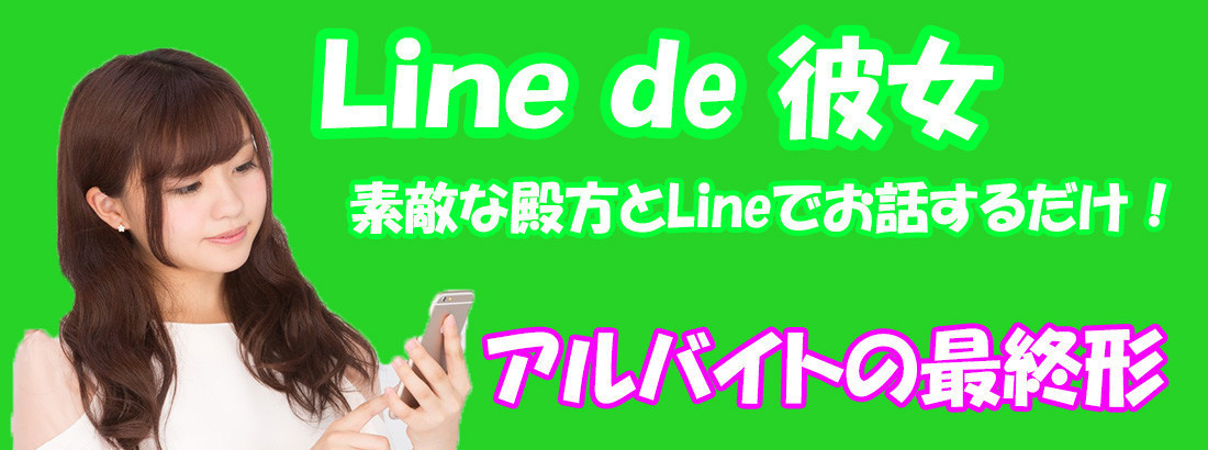 LINEde彼女  新橋店