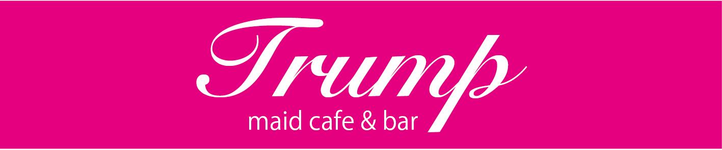 メイドカフェ&バー TRUMP