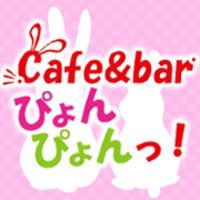 Cafe&bar ぴょんぴょんっ!の店舗アイコン
