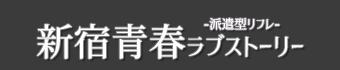 新宿青春ラブストーリー