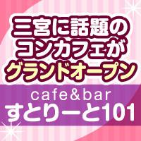 cafe&bar すとりーと101