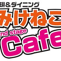 みけねこカフェ 2nd stageの店舗アイコン