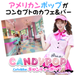 CANDYPOP