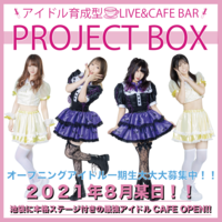 アイドル育成型CAFE&BAR 『PROJECT BOX』