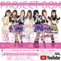 アイドル育成型CAFE&BAR 『PROJECT BOX』の店舗アイコン